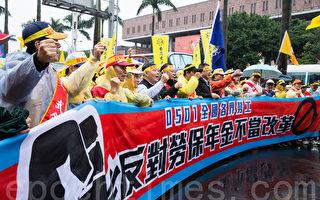 8大工會「反對勞保年金不當改革」遊行1日下午在凱道登場,近萬名勞工不畏風雨,走上街頭為自己的權益發聲。(攝影:陳柏州 /大紀元)