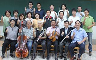首支鄉鎮交響樂團 即將在埔里成軍
