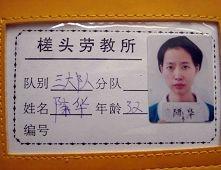 2004年4月受迫害期間的陳華。(明慧網)