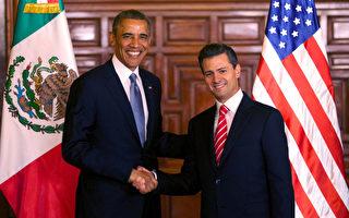 奧巴馬訪墨西哥 加強雙邊經貿及安全關係