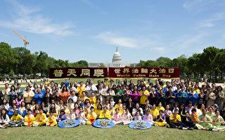 組圖:普天同慶 5.13世界法輪大法日