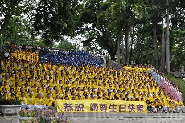 近600名法轮大法学员齐聚旗山孔庙山阶前,同声恭祝法轮功创始人生日快乐。(摄影:李晴玳/大纪元)