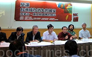 控訴中共迫害少數民族 蒙新藏人權家聚台灣