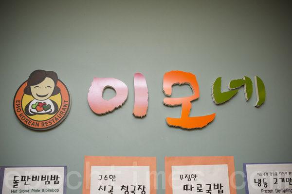 「姨母」韓國餐廳。(攝影:愛德華/大紀元)