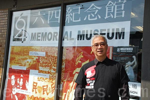 温哥华设临时六四纪念馆筹款建香港永久馆