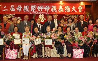 罗省新运会母亲节表扬12位好妈妈