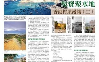 香港村屋漫談(二)青山綠水環繞 聚寶聚水地