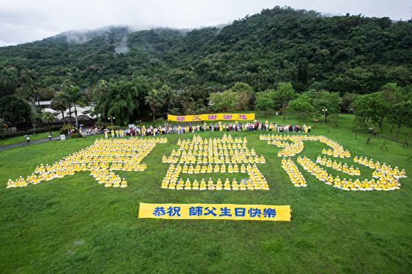 上千名法輪功學員12日在台北士林官邸表達對法輪功創始人李洪志大師的感恩之情。(攝影:陳柏州/大紀元)