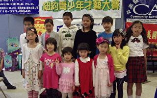 青少年才藝大賽 外國小朋友唱中文歌