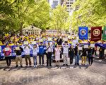 2013年5月17日,在紐約聯合國前集會上,十幾位中國人當場宣佈退出中共黨、團、隊。(攝影:愛德華/大紀元)