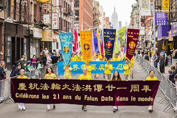 5月18日的纽约曼哈顿,来自世界各地的法轮功学员举行庆祝法轮大法弘传21周年大游行。(摄影:爱德华/大纪元)