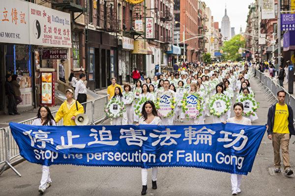 5月18日的纽约曼哈顿,来自世界各地的法轮功学员举行庆祝法轮大法弘传21周年大游行。图为游行队伍第二主题《千古蒙冤 制止迫害》方阵,呼吁中共停止迫害法轮功的横幅。(摄影:爱德华/大纪元)