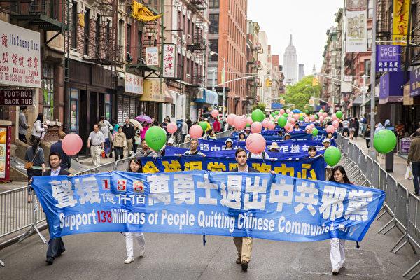 5月18日的纽约曼哈顿,来自世界各地的法轮功学员举行庆祝法轮大法弘传21周年大游行。图为游行队伍第三主题《三退保平安》方阵,声援退党的横幅。(摄影:爱德华/大纪元)