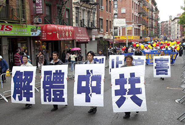 """5月18日的纽约曼哈顿,来自世界各地的法轮功学员举行庆祝法轮大法弘传21周年大游行。图为游行队伍第三主题《三退保平安》方阵,""""解体中共""""的大型展板。(摄影:季媛/大纪元)"""