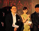 导演中田秀夫(左起)、演员前田敦子、成宫宽贵参与亚洲首映影迷见面会,分享拍片趣事。(图/采昌国际多媒体提供)