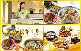 【工商報導】新唐人《廚娘香Q秀》家庭主婦的好幫手