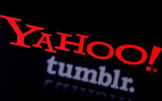 王骏:雅虎收购Tumblr 或是又一桩赔本买卖