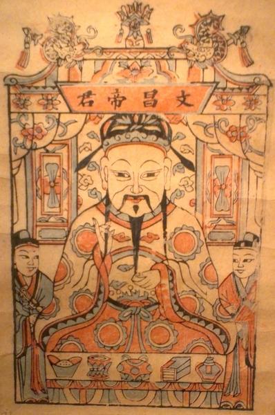 《文昌帝君》(国立历史博物馆)。(钟元翻摄/大纪元)