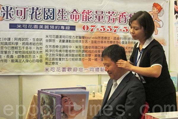 高应大校长杨正宏在校友极力邀约盛情难却下体验芳香疗法。(摄影:杨小敏/大纪元)