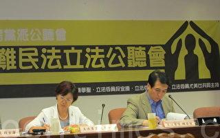 台灣難民法公聽會  各界關注中共迫害人權