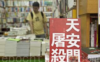 杜斌新书《天安门屠杀》 揭中共杀人史