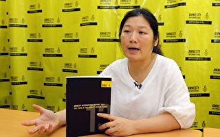 國際特赦人權報告關注法輪功受酷刑