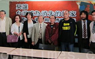 藏新蒙中台人士譴責中共迫害人權
