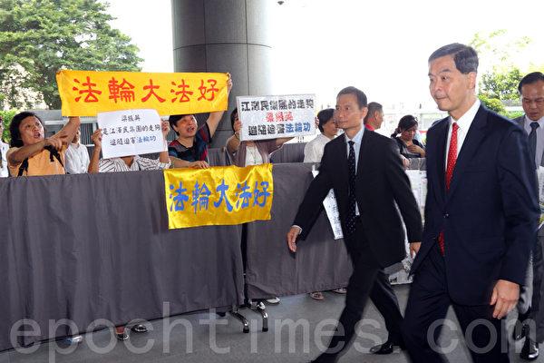 法輪功學員到特首辦外抗議(攝影:潘在殊/大紀元)