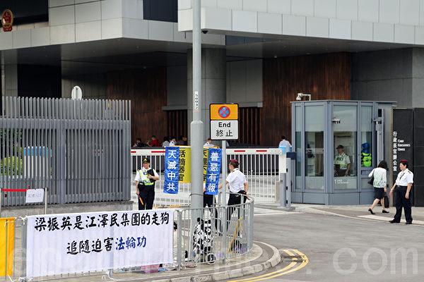 法輪功學員在特首辦外展示抗議橫幅(攝影:潘在殊/大紀元)