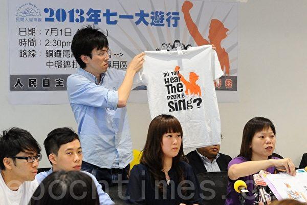 民間人權陣線發起的七一遊行,要求特首梁振英下台。(攝影:宋祥龍/大紀元)