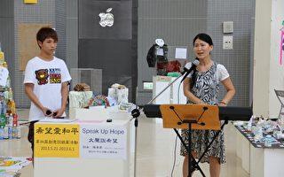 紐約和平日主題曲Speak Up Hope台灣首演