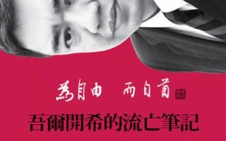 吾爾開希出書:中國自由,我才自由!