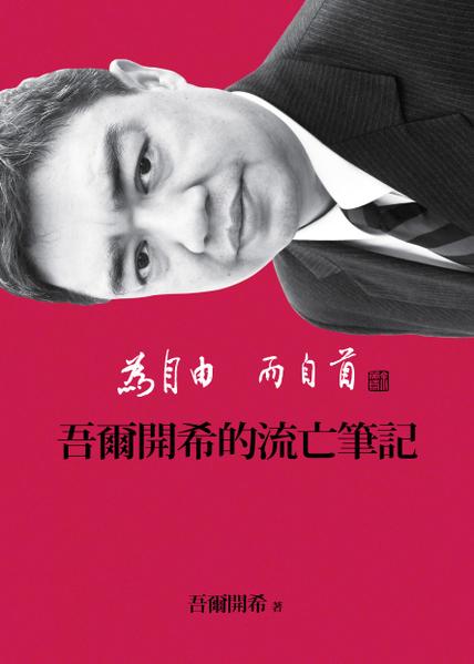 中国89民运人士、台湾女婿吾尔开希,在六四24周年纪念日来临之际,首次出书《为自由 而自首:吾尔开希的流亡笔记》。(八旗文化提供)