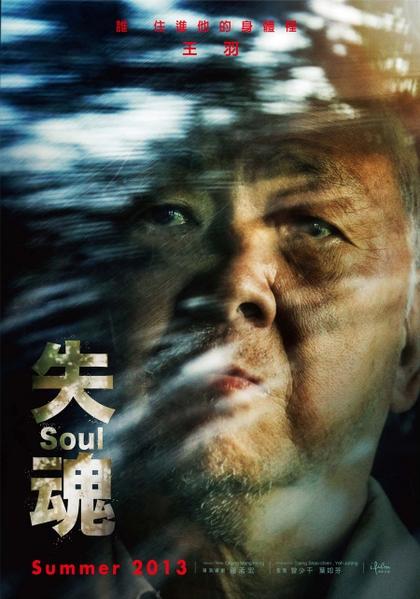 《失魂》前導海報-王羽。(圖/ifilm 傳影提供)