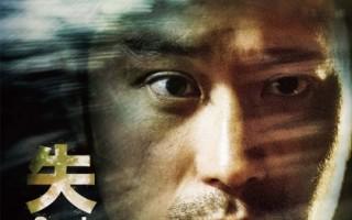 張孝全王羽合作懸疑新片《失魂》