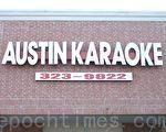 奧斯汀韓國城Austin Karaoke卡拉OK廳。(攝影:大紀元工商記者)