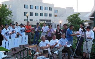 全美学自联等DC中使馆前悼念六四24周年