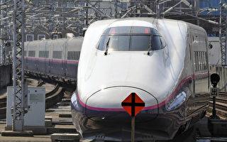 引爆未爆弹 东京多班高铁停驶