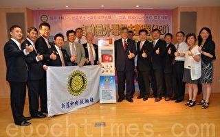 国际扶轮3490三分区暨韩国联合捐赠AED6台
