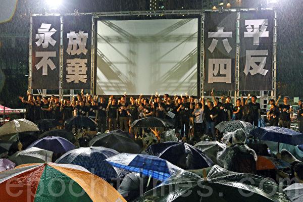 六四民主运动二十周年的晚上,香港逾15万人在暴雨中于维多利亚公园烛光晚会,悼念天安门的英魂。(摄影:潘在殊/大纪元)