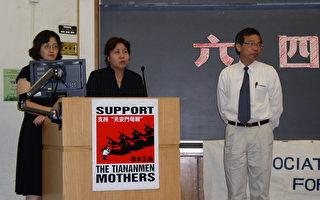 哈佛紀念六四 「中國的良心不會被遺忘」