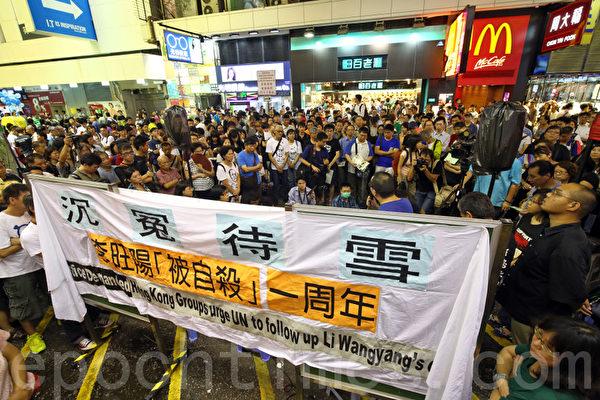 百多名香港市民出席旺角鬧市舉行的悼念李旺陽活動,他們打出「沉冤待雪」的橫幅(攝影:潘在殊/大紀元)