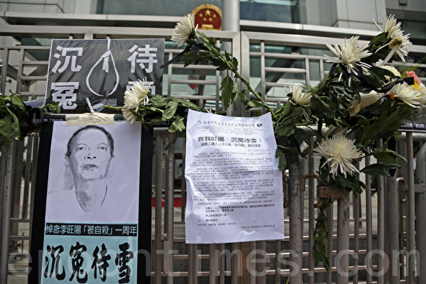 悼念李旺陽(攝影:潘在殊/大紀元)