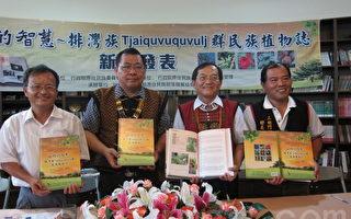 排湾族 群民族植物志  山林的智慧新书发表