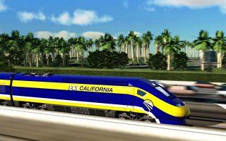 加州批准首笔合同 高铁首期将开工