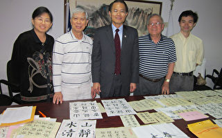 第38屆美加中文學校書法比賽揭曉