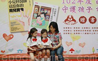 守護孩子 親子共讀好書