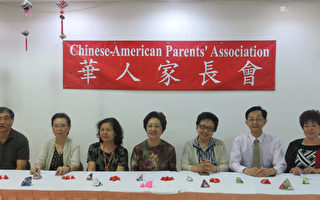 华人家长会学年度教育座谈会排定