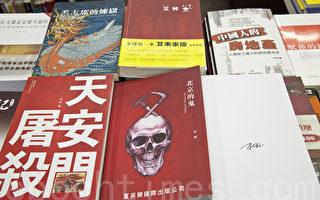 揭马三家被捕全球关注 杜斌书籍大热