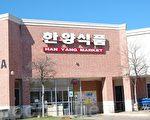奧斯汀韓國城裡最大的店面是漢陽超市,2004年開張,以提供正宗優質韓國產品為主,擁有大批韓國客戶,和其他族裔的顧客。(攝影:安吉/大紀元)